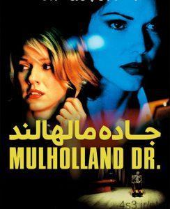 44 244x300 - دانلود فیلم Mulholland Drive 2001 جاده مالهالند با زیرنویس فارسی و کیفیت عالی
