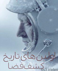 44 9 246x300 - دانلود فیلم Spacewalk 2017 اولین های تاریخ کشف فضا با دوبله فارسی و کیفیت عالی