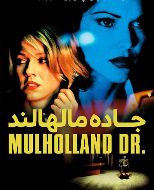 44 - دانلود فیلم Mulholland Drive 2001 جاده مالهالند با زیرنویس فارسی و کیفیت عالی