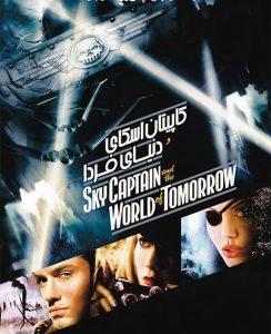 45 1 244x300 - دانلود فیلم Sky Captain and the World of Tomorrow 2004 کاپیتان اسکای و دنیای فردا با دوبله فارسی