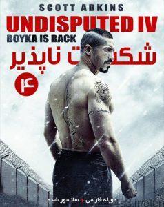 45 12 238x300 - دانلود فیلم Boyka Undisputed 4 2016 بویکا شکست ناپذیر ۴ با دوبله فارسی و کیفیت عالی