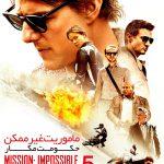 45 5 150x150 - دانلود فیلم Mission Impossible Rogue Nation 2015 ماموریت غیرممکن ۵ حکومت مکار با دوبله فارسی و کیفیت عالی