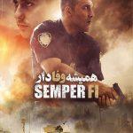 45 7 150x150 - دانلود فیلم Semper Fi 2019 همیشه وفادار با زیرنویس فارسی و کیفیت عالی