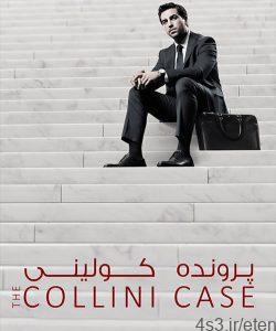 46 1 250x300 - دانلود فیلم The Collini Case 2019 پرونده کولینی با زیرنویس فارسی