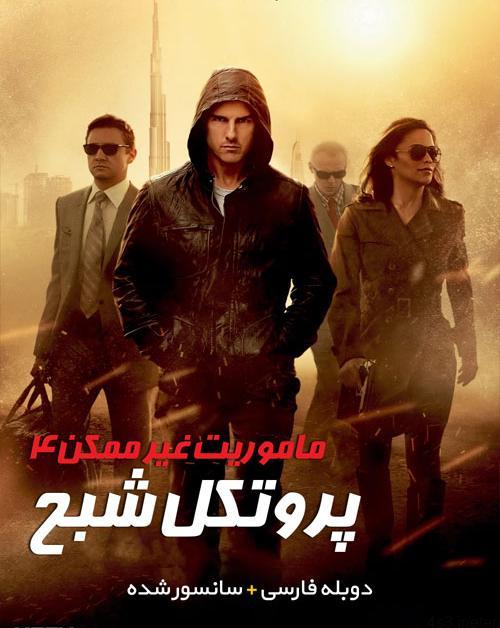 46 5 - دانلود فیلم Mission Impossible Ghost Protocol 2011 ماموریت غیر ممکن پروتکل شبح با دوبله فارسی و کیفیت عالی