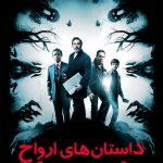 46 9 150x150 - دانلود فیلم Ghost Stories 2017 داستان های ارواح با دوبله فارسی و کیفیت عالی