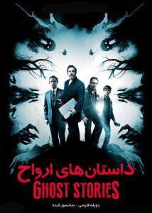 46 9 214x300 - دانلود فیلم Ghost Stories 2017 داستان های ارواح با دوبله فارسی و کیفیت عالی