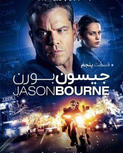 47 6 242x300 - دانلود فیلم Jason Bourne 2016 جیسون بورن با دوبله فارسی و کیفیت عالی