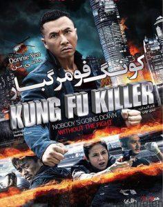 48 4 236x300 - دانلود فیلم Kung Fu Killer 2014 کونگ فوی مرگبار با دوبله فارسی و کیفیت عالی