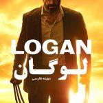 48 8 150x150 - دانلود فیلم لوگان Logan 2017 با دوبله فارسی و کیفیت عالی