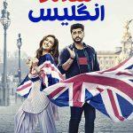 49 10 150x150 - دانلود فیلم Namaste England 2018 سلام انگلیس با دوبله فارسی و کیفیت عالی