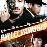 49 9 150x150 - دانلود فیلم The Bullet Vanishes 2012 گلوله شبح با دوبله فارسی و کیفیت عالی
