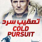 5 1 150x150 - دانلود فیلم Cold Pursuit 2019 تعقیب سرد با دوبله فارسی و کیفیت عالی