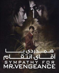 5 11 242x300 - دانلود فیلم Sympathy for Mr Vengeance 2002 همدردی با آقای انتقام با زیرنویس فارسی و کیفیت عالی