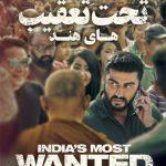50 12 150x150 - دانلود فیلم Indias Most Wanted 2019 تحت تعقیب های هند با زیرنویس فارسی و کیفیت عالی