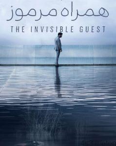 50 238x300 - دانلود فیلم The Invisible Guest 2016 همراه مرموز با دوبله فارسی و کیفیت عالی