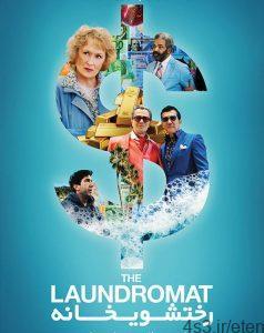 50 4 238x300 - دانلود فیلم The Laundromat 2019 رختشوریخانه با زیرنویس فارسی و کیفیت عالی