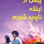 51 10 150x150 - دانلود فیلم Before We Vanish 2017 قبل از این که ناپدید شویم با دوبله فارسی و کیفیت عالی