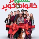 51 2 150x150 - دانلود فیلم Love the Coopers 2015 عشق در خانواده کوپر با دوبله فارسی و کیفیت عالی