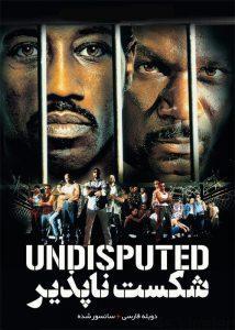 51 9 214x300 - دانلود فیلم Undisputed 1 2002 شکست ناپذیر ۱ با دوبله فارسی و کیفیت عالی