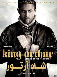 52 8 224x300 - دانلود فیلم King Arthur: Legend of the Sword 2017 شاه آرتور افسانه شمشیر با دوبله فارسی و کیفیت عالی