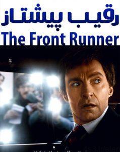 53 10 238x300 - دانلود فیلم The Front Runner 2018 رقیب پیشتاز با زیرنویس فارسی و کیفیت عالی