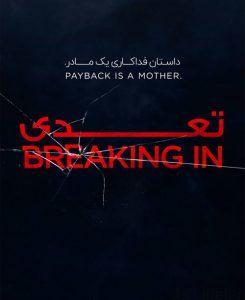 53 245x300 - دانلود فیلم Breaking In 2018 تعدی با دوبله فارسی و کیفیت عالی
