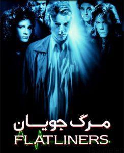 54 10 244x300 - دانلود فیلم Flatliners 1990 مرگ جویان با دوبله فارسی و کیفیت عالی