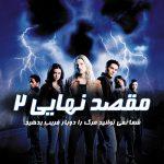 54 4 150x150 - دانلود فیلم Final Destination 2 2003 مقصد نهایی ۲ با دوبله فارسی و کیفیت عالی