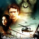54 8 150x150 - دانلود فیلم ظهور سیاره میمون ها Rise of the Planet of the Apes 2011 با دوبله فارسی و کیفیت عالی