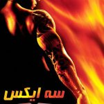 55 5 150x150 - دانلود فیلم ۳X 2002 سه ایکس با دوبله فارسی و کیفیت عالی