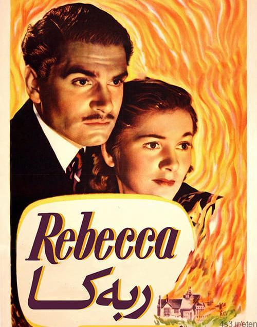 55 9 - دانلود فیلم Rebecca 1940 ربه کا با دوبله فارسی و کیفیت عالی