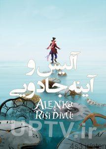 56 1 215x300 - دانلود فیلم آلیس و آینه جادویی – Alice Through the Looking Glass 2016 با دوبله فارسی و لینک مستقیم