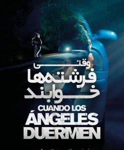 56 11 247x300 - دانلود فیلم When Angels Sleep 2018 وقتی فرشته ها خوابند با زیرنویس فارسی و کیفیت عالی