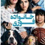 56 2 150x150 - دانلود فیلم Instant Family 2018 خانواده فوری با دوبله فارسی و کیفیت عالی
