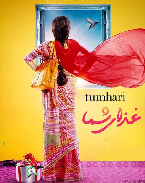 56 3 - دانلود فیلم Tumhari Sulu 2017 غذای شما با زیرنویس فارسی و کیفیت عالی
