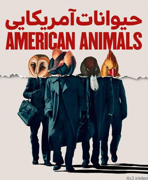 American.Animals.2019