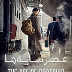 57 10 150x150 - دانلود فیلم The Age of Shadows 2016 عصر سایه ها با دوبله فارسی و کیفیت عالی