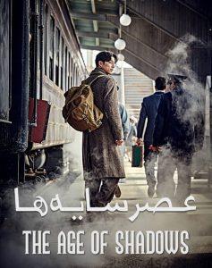 57 10 237x300 - دانلود فیلم The Age of Shadows 2016 عصر سایه ها با دوبله فارسی و کیفیت عالی