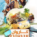 57 3 150x150 - دانلود فیلم Karwaan 2018 کاروان با زیرنویس فارسی و کیفیت عالی