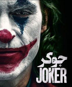 57 8 248x300 - دانلود فیلم Joker 2019 جوکر با دوبله فارسی و کیفیت عالی
