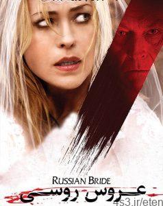 58 7 238x300 - دانلود فیلم The Russian Bride 2019 عروس روسی با زیرنویس فارسی و کیفیت عالی