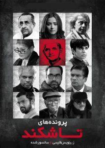 59 11 214x300 - دانلود فیلم The Tashkent Files 2019 پرونده های تاشکند با زیرنویس فارسی و کیفیت عالی