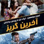 59 4 150x150 - دانلود فیلم No Escape 2015 آخرین گریز با دوبله فارسی و کیفیت عالی