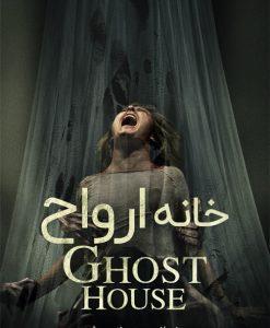 59 5 247x300 - دانلود فیلم Ghost House 2017 خانه ارواح با دوبله فارسی و کیفیت عالی