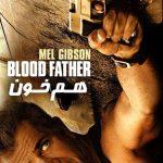 59 8 150x150 - دانلود فیلم Blood Father 2016 هم خون با دوبله فارسی و کیفیت عالی