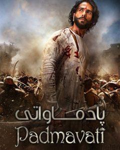59 9 240x300 - دانلود فیلم Padmaavat 2018 پادماواتی با دوبله فارسی و کیفیت عالی