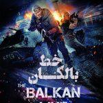 6 10 150x150 - دانلود فیلم The Balkan Line 2019 خط بالکان با زیرنویس فارسی و کیفیت عالی