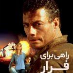 6 15 150x150 - دانلود فیلم Nowhere to Run 1993 راهی برای فرار نیست با دوبله فارسی و کیفیت عالی