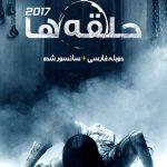 61 3 150x150 - دانلود فیلم حلقه ها Rings 2017 با دوبله فارسی و کیفیت عالی